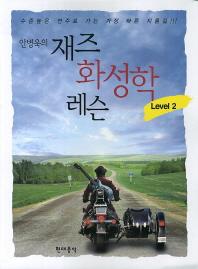 안병욱의 재즈 화성학 레슨 Level. 2