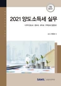 양도소득세 실무(2021)