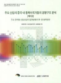 주요 산업의 중국 내 동북아국가들의 경쟁구조 분석. 제3권