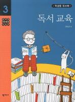 독서교육(학생용 워크북)