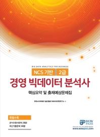 NCS 기반 경영 빅데이터 분석사 2급 핵심요약 및 출제예상문제집