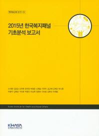 2015년 한국복지패널 기초분석 보고서