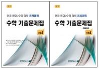 전국 영어/수학 학력 경시대회 수학 기출문제집(후기) 초등4