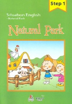 Natural Park (Situation English Step 1) (부록 포함)