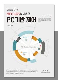 Visual C++ MPS LAB를 이용한 PC 기반 제어