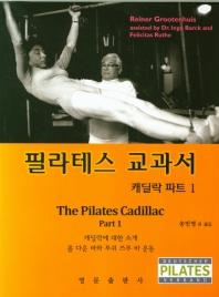 필라테스 교과서 캐딜락 파트.1