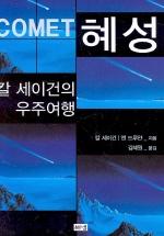 혜성(칼 세이건의 우주여행)