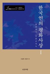 한국인의 평화사상. 1