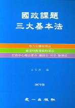 국정과제삼대기본법(2007)