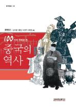 100가지 주제로 본 중국의 역사