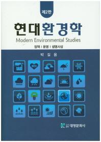 현대환경학