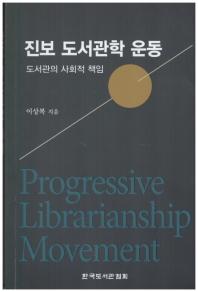 진보 도서관학 운동