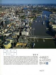 수변공간 도시디자인 핸드북 강