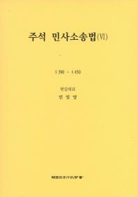 주석 민사소송법. 6: 390~450