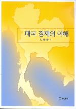 태국 경제의 이해
