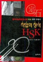 작업의 정석 HSK