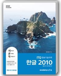 이공자 ITQ한글 2010(일반형)(2020)