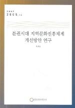 분권시대 지역문화진흥체계 개선방안 연구
