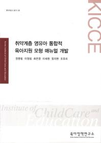 취약계층 영유아 통합적 육아지원 모형 매뉴얼 개발