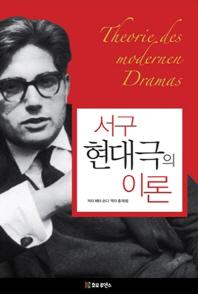 서구 현대극의 이론