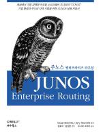 JUNOS 엔터프라이즈 라우팅