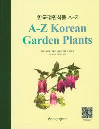 한국정원식물 A-Z