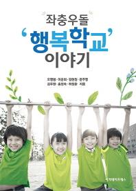 좌충우돌 '행복학교' 이야기
