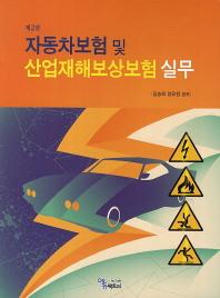 자동차보험 및 산업재해보상보험 실무