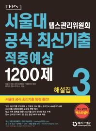 서울대 텝스관리위원회 공식 최신기출 적중예상 1200제. 3 해설집