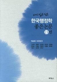 다시 읽고 싶은 한국행정학 좋은 논문 13선