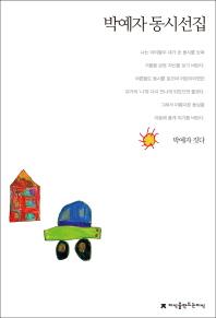 박예자 동시선집