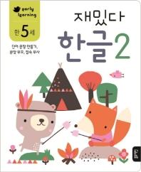 재밌다 한글. 2(만5세)