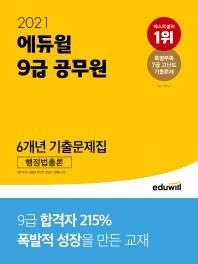 에듀윌 행정법총론 6개년 기출문제집(9급 공무원)(2021)