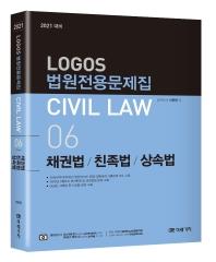 Logos Civil Law. 6: 채권법/친족법/상속법(2021 대비)