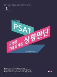 PSAT 유형별 기출문제집 상황판단