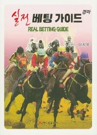 경마 실전 베팅 가이드(Real Betting Guide)