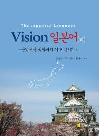 Vision 일본어(하)