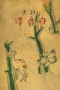 백록담(현대어판)(초판본)(1941년 문장사 오리지널 초판본 표지디자인)