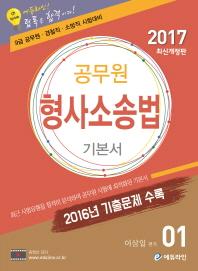 공무원 형사소송법 기본서(2017)