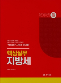 핵심실무 지방세(2021)
