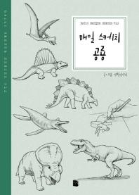 매일 스케치 공룡