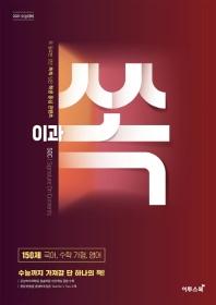 이과 쏙(SOC) 고등 국어, 수학 가형, 영어 150제(2020)(2021수능대비)