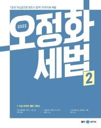 2022 오정화 세법. 2