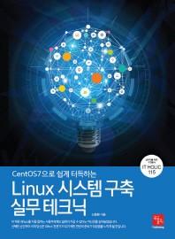 CentOS7으로 쉽게 터득하는 Linux 시스템 구축 실무 테크닉