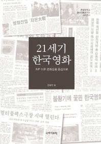 21세기 한국영화