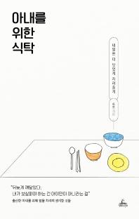 아내를 위한 식탁