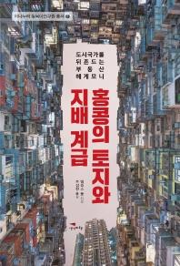 홍콩의 토지와 지배 계급