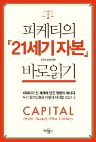 피케티의 21세기 자본 바로읽기