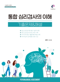 통합 심리검사의 이해 기출문제 & 해설