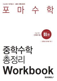 포마수학 - 중학수학 총정리 1권 Workbook